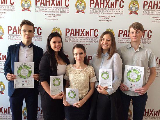 Студенты Президентской академии примут участие во Всероссийском студенческом конкурсе «Эко-юрист»