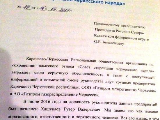 Черкесские старейшины пожаловались на дискриминацию в высокие инстанции