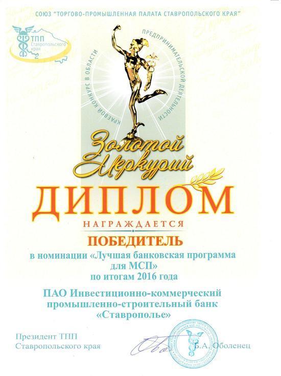 Ставропольпромстройбанк победил в региональном туре конкурса «Золотой Меркурий 2016»