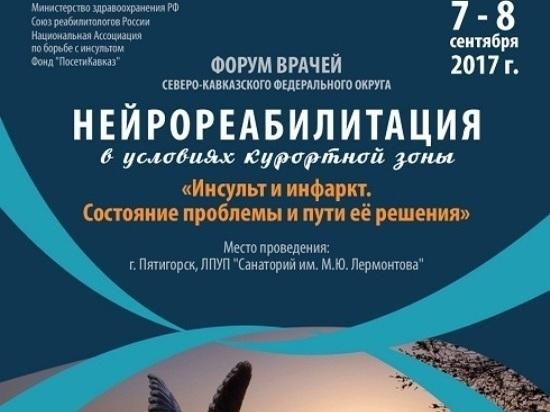 В Пятигорске состоится Первый форум врачей СКФО