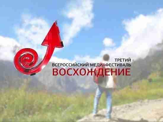 Северная Осетия приняла третий Всероссийский медиафестиваль «Восхождение»
