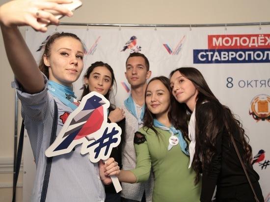 В Ставрополе прошёл первый молодёжный форум ОНФ