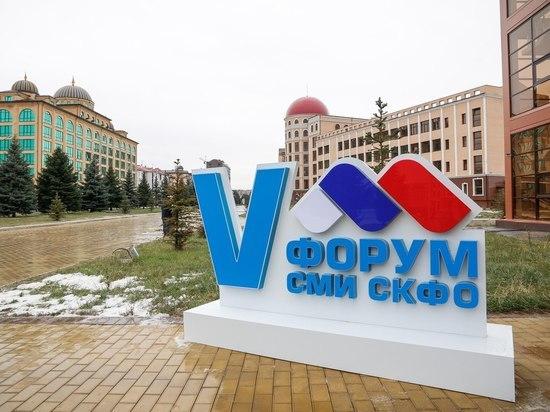 Магас принял участников V форума СМИ СКФО