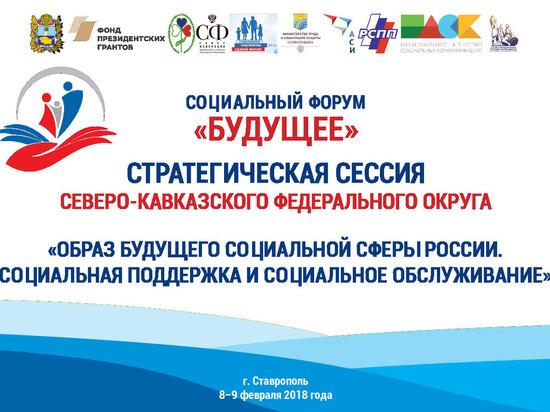 Образ будущего социальной сферы России формируется в Ставрополе