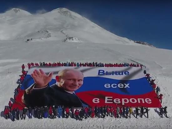 Портрет В.Путина подняли нагору Эльбрус