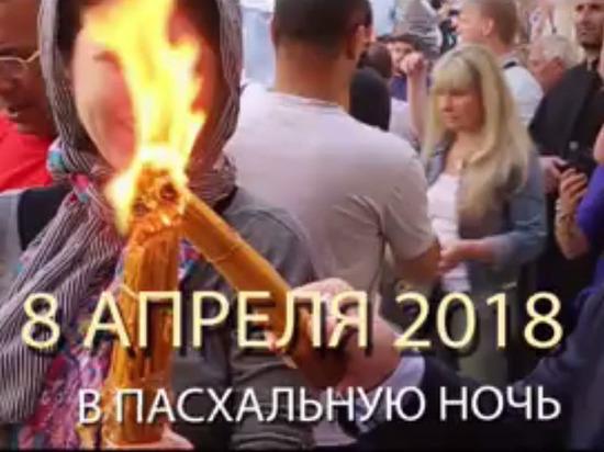 Верующие Челябинска наПасху смогут получить частичку Благодатного огня изИерусалима